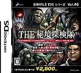 SIMPLE DSシリーズ Vol.46 THE 秘境探検隊超常スペシャル「驚異! 人類未踏の世界各地に謎の未確認生物は存在した!!」