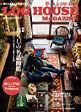 LOG HOUSE MAGAZINE(ログハウスマガジン) 2016年5月号 (2016-04-07) [雑誌]
