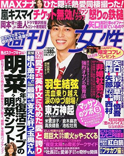 週刊女性 2014年 11/25号 [雑誌]