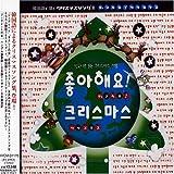 韓国語で聴くクリスマスソング集~チョアヘヨ!クリスマス
