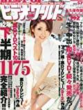 BEST OF (ベストオブ) ビデオ THE (ザ) ワールド No.57 2013年 04月号 [雑誌]