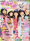 ピチレモン 2012年 08月号 [雑誌]