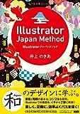 【Amazon.co.jp限定】Illustratorジャパンメソッド〈井上のきあデザイン特製和柄折り紙付〉