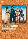 シルバラード [DVD]