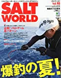 SALT WORLD (ソルトワールド) Vol.95 2012年 08月号 [雑誌]