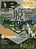 iP ! (アイピー) 2008年 09月号 [雑誌]