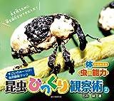 昆虫びっくり観察術〈2〉体からみえる虫の能力 (すごいのみーっけ!自然観察ブック)