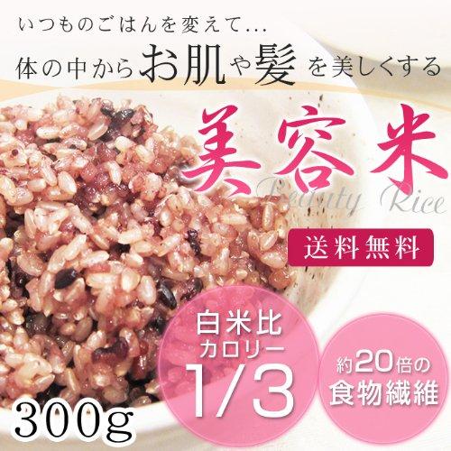 あきちゃん 美容米 300g 平成26年度産