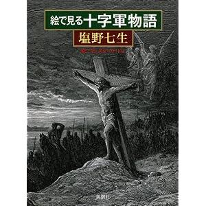 塩野七生「絵で見る十字軍物語」