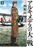 アルキメデスの大戦(4) (ヤングマガジンコミックス)