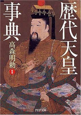 歴代天皇事典 (PHP文庫)