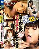 女子校生のフェラテク向上委員会 [DVD]