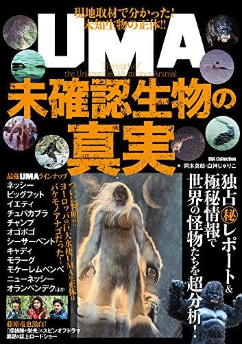 UMA未確認生物の真実: DIA Collection