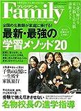 プレジデント Family (ファミリー) 2007年 06月号 [雑誌]