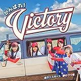 夢のつづき-がんばれ!Victory