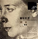 img - for Sketch of the master painter, Robin (Chinese Edition) book / textbook / text book