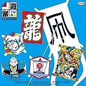 遊楽 大人のおりがみ 凧 No.2 28-2076
