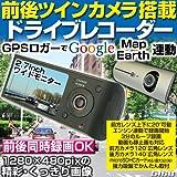 GPS搭載 ドライブレコーダー 2カメラ前後レンズと赤外線搭載常時録画のドライブレコーダ 高画質 HD 車載カメラ   機能でカーカメラも 衝撃検知車載用ビデオカメラ防犯カメラ代用 車載レコーダー  車録画 運転 記録g160a