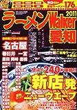ラーメンウォーカームック  ラーメンウォーカー愛知 2011  61803‐12 (ウォーカームック 210)
