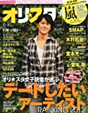 オリ☆スタ 2012年 10/8号 [雑誌] [雑誌] / オリコン・エンタテインメント (刊)