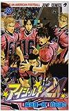 アイシールド21 30 (30) (ジャンプコミックス)