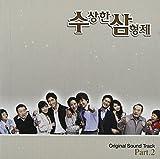 怪しい三兄弟 Part 2 韓国ドラマOST (KBS)(韓国盤)