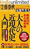 文藝春秋SPECIAL 2015年春号 [雑誌] ランキングお取り寄せ