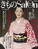 きものSalon 2011-2012 秋冬号 (家庭画報特選)