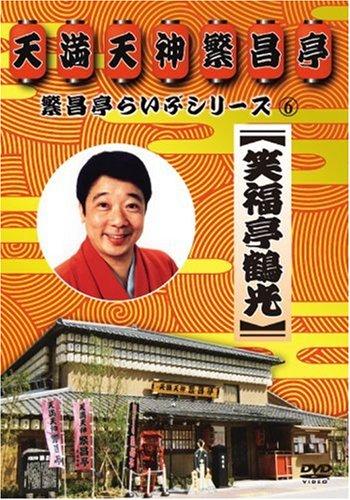 繁昌亭らいぶシリーズ 6 笑福亭鶴光 [DVD]