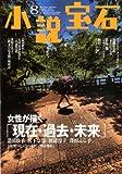 小説宝石 2012年 08月号 [雑誌]