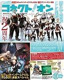 月刊ファミ通コネクト!オン 2012年 11月号 [雑誌]