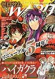 ゼロサムWARD (ワード) No.031
