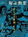 飛ぶ教室 第46号(2016年夏) (【特集】どうぶつ童話、どう?)