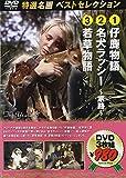 小鹿物語/若草物語/名犬ラッシー [DVD]