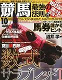 競馬最強の法則 2010年 10月号 [雑誌]