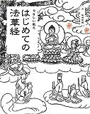 はじめての法華経 (やさしい教えシリーズ)