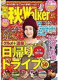 ウォーカームック 関西秋Walker 201461805‐69