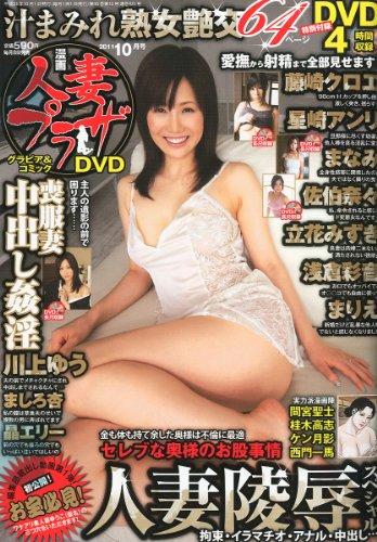 漫画人妻プラザDVD 2011年 10月号 [雑誌]