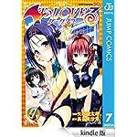 Amazon.co.jp: To LOVEる―とらぶる―ダークネス モノクロ版 7 (ジャンプコミックスDIGITAL) eBook: 矢吹健太朗, 長谷見沙貴: Kindleストア