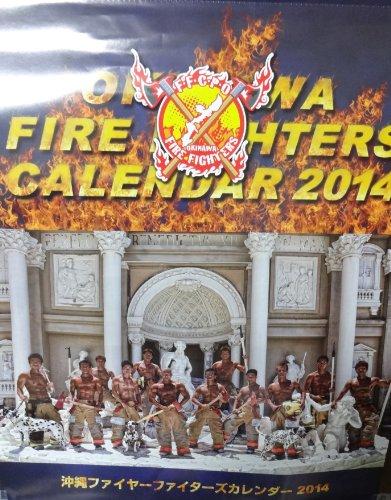 沖縄ファイヤーファイターズカレンダー2014 (沖縄ファイヤーファイターズカレンダー)
