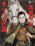 高畠華宵・美少年図鑑 (コロナ・ブックス)