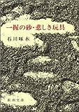 一握の砂・悲しき玩具―石川啄木歌集