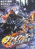ファイアーボール 火の玉超特急[DVD]