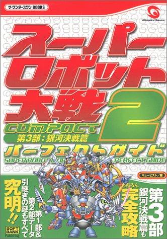 スーパーロボット大戦COMPACT2 第3部:銀河決戦篇パーフェクトガイド (ザ・ワンダースワンBOOKS)