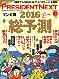 PRESIDENT NEXT(プレジデントネクスト)Vol.10 (プレジデント 別冊)