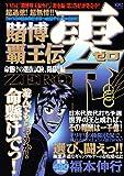 賭博覇王伝 零 命懸けの選抜試験、開幕!!編 (講談社プラチナコミックス)