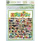 エブリパーティ Xbox 360 プラチナコレクション