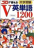 ゴロで覚えるV英単語1200―大学受験
