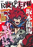 幕末Rockの王子様 vol.1 坂本龍馬 (Gakken Mook)