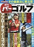 週刊パーゴルフ 2016年 9/27 号 [雑誌]